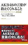 AKB48の言葉が教えてくれること(あさ出版電子書籍)