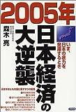 2005年日本経済の大逆襲―いま、日本の底力を発揮するとき