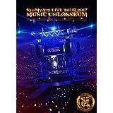 LIVE TOUR 2017 MUSIC COLOSSEUM(DVD2枚組)(初回盤)