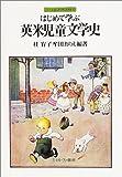 はじめて学ぶ英米児童文学史 (シリーズ・はじめて学ぶ文学史)