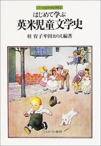 はじめて学ぶ英米児童文学史 (シリーズ・はじめて学ぶ文学史)の詳細を見る