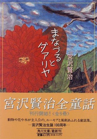 まなづるとダアリヤ (角川文庫)の詳細を見る