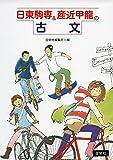 日東駒専&産近甲龍の古文