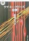 ラブ・ミー・プリーズ―侵蝕 (角川ホラー文庫)