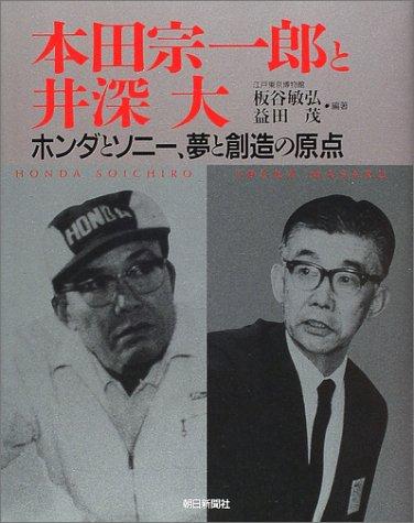 本田宗一郎と井深大―ホンダとソニー、夢と創造の原点の詳細を見る