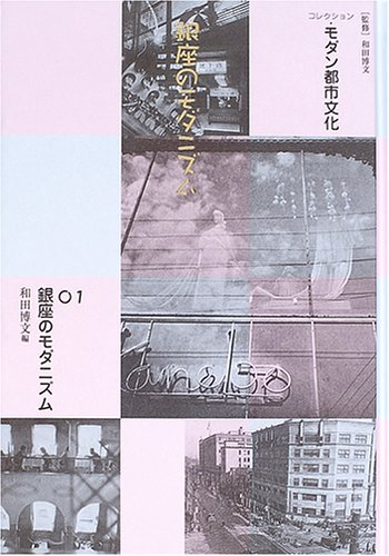コレクション・モダン都市文化 (01)の詳細を見る