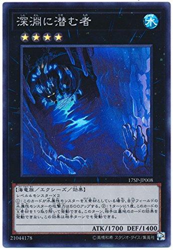 【シングルカード】17SP)深淵に潜む者/エクシーズ/スーパー/17SP-JP008