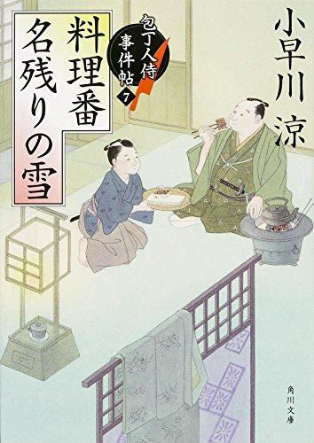 料理番 名残りの雪 包丁人侍事件帖 (7) (角川文庫)の詳細を見る