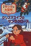 少年サンタの大冒険!の画像