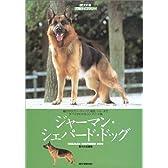 ジャーマン・シェパード・ドッグ―魅力からブリーディング、病気、ショーまですべてがわかるコンプリート版 (愛犬の友犬種ライブラリー)