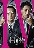 相棒-劇場版IV-首都クライシス 人質は50万人!特命係 最後の決断 通常版 [DVD]