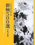 掛軸500選〈平成18年版〉第28回全国水墨画秀作展入選作品集
