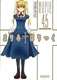まりあ†ほりっく4.5巻公式ガイドブック (MFコミックス アライブシリーズ)