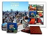 DA CHOCOLATE キャンディスーベニア 名古屋 チョコレートギフトセット 13x13cm 1箱 (日)