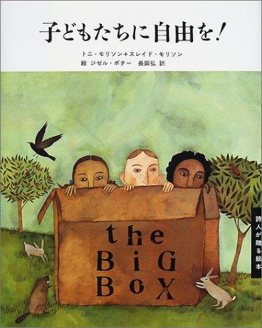 子どもたちに自由を! (詩人が贈る絵本II)の詳細を見る