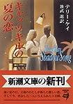 キャッツキルの夏の恋 (新潮文庫)