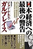 日本経済への最後の警告 画像