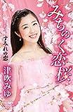 みちのく恋桜/すみれの恋 カセット