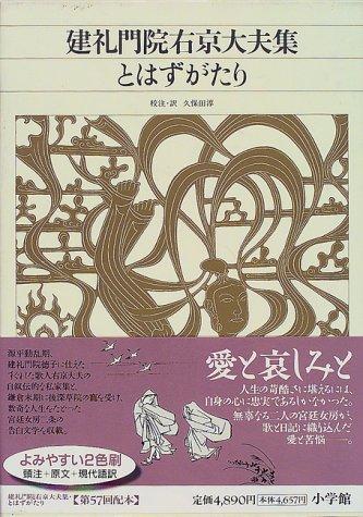 新編日本古典文学全集 (47) 建礼門院右京大夫集・とはずがたりの詳細を見る