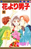 花より男子(だんご) / 神尾 葉子 のシリーズ情報を見る