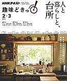 NHK 趣味どきっ!(火曜) 人と暮らしと、台所 2019年 2月~3月 [雑誌] (NHKテキスト)