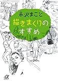 描きまくりのすすめ (講談社+α文庫)