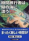時間旅行者は緑の海に漂う (ハヤカワ文庫SF)