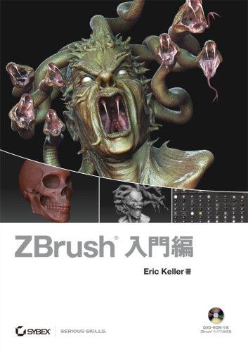 ZBrush 入門編(DVD付)の詳細を見る