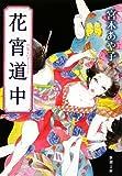 花宵道中 (新潮文庫)