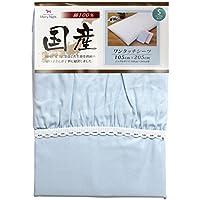 メリーナイト 日本製 綿100% 厚地 和布団用 ワンタッチシーツ サックス シングル 8258-76