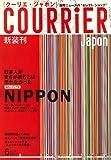 COURRiER Japon (クーリエ ジャポン) 2007年 06月号 [雑誌] 画像