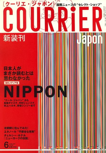 COURRiER Japon (クーリエ ジャポン) 2007年 06月号 [雑誌]の詳細を見る