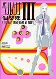 ペルソナ倶楽部〈3〉ETERNAL PUNISHMENT WORLD