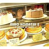 小松未歩8~a piece of cake~