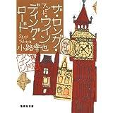 ザ・ロング・アンド・ワインディング・ロード 東京バンドワゴン (集英社文庫)