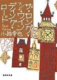 ザ・ロング・アンド・ワインディング・ロード 東京バンドワゴン (集英社文庫 し 46-11)