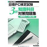 日商PC検定試験 知識科目 3級 対策問題集(文書作成・データ活用共通)