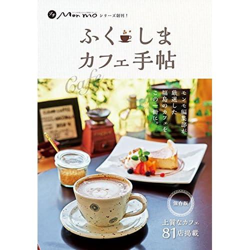 ふくしまカフェ手帖 (プチ Mon mo)