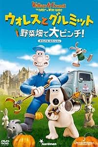 ウォレスとグルミット 野菜畑で大ピンチ! スペシャル・エディション [DVD]