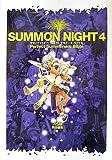 サモンナイト4 パーフェクトサモナーズバイブル (ファミ通の攻略本)
