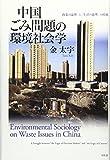 「中国ごみ問題の環境社会学: 〈政策の論理〉と〈生活の論理〉の拮抗」販売ページヘ