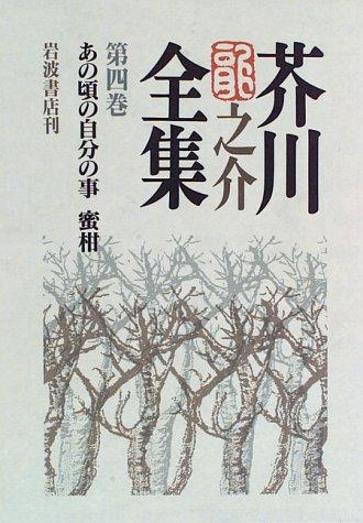 芥川龍之介全集〈第4巻〉あの頃の自分の事 蜜柑の詳細を見る