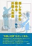 楽しみながら読める外国人犯罪
