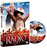 僕はラジオ [DVD] 画像