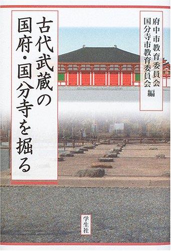 古代武蔵の国府・国分寺を掘る