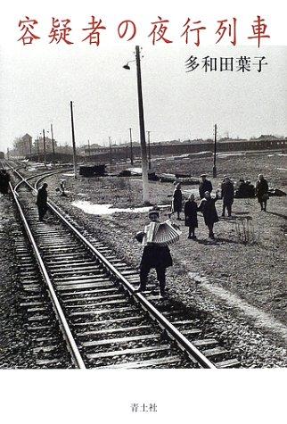 容疑者の夜行列車 / 多和田 葉子