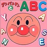 アンパンマンとABC (アンパンマンのミニワーク (2))