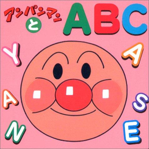 アンパンマンとABC (アンパンマンのミニワーク (2))の詳細を見る