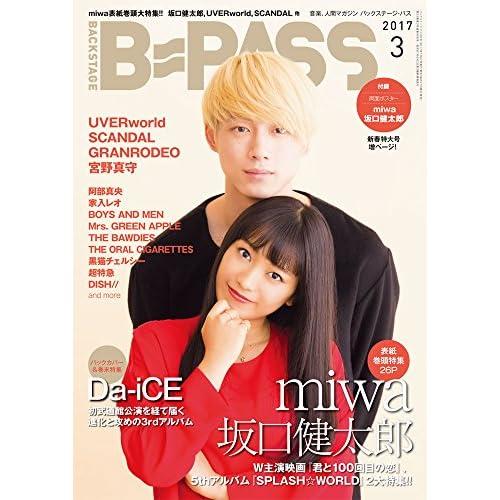 BACKSTAGE PASS (バックステージ・パス) 2017年 03月号