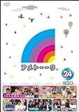 アメトーーク! DVD 24の画像